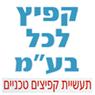 """קפיץ לכל בע""""מ בתל אביב"""