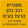 """מסגרית רכב כהן הרצל בע""""מ - תמונת לוגו"""