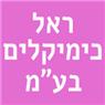 """ראל כימיקלים  בע""""מ בירושלים"""