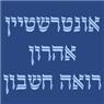 אונטרשטיין אהרון - רואה חשבון - תמונת לוגו