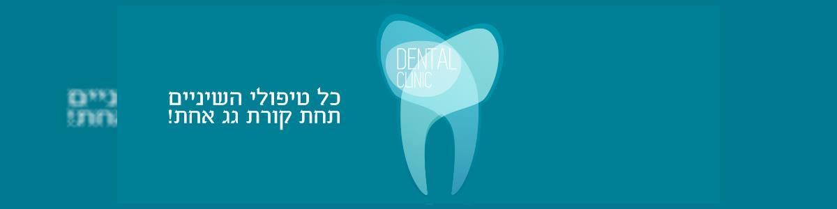 מרפאת שיניים עדי - תמונה ראשית