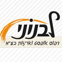 """דפוס לבנוני בע""""מ - תמונת לוגו"""