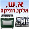 א.ש. אלקטרוניקה מומחים לתיקון תנורי אפיה רחבים בחיפה