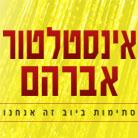 אינסטלטור אברהם