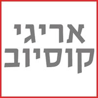 אריגי קוסיוב עמוס בתל אביב