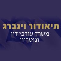 וינברג תיאודור - נוטריון - תמונת לוגו