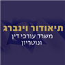 וינברג תיאודור - נוטריון בתל אביב