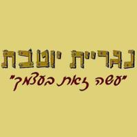 """נגריית יוטבת-""""עשה זאת בעצמך"""" בירושלים"""