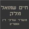 """מלק חיים שמואל-עו""""ד ונוטריון - תמונת לוגו"""