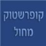 קופרשטוק; מחול רואי חשבון בחיפה