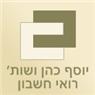 יוסף כהן - רואה חשבון בירושלים