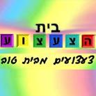 בית הצעצוע - פדלים בירושלים