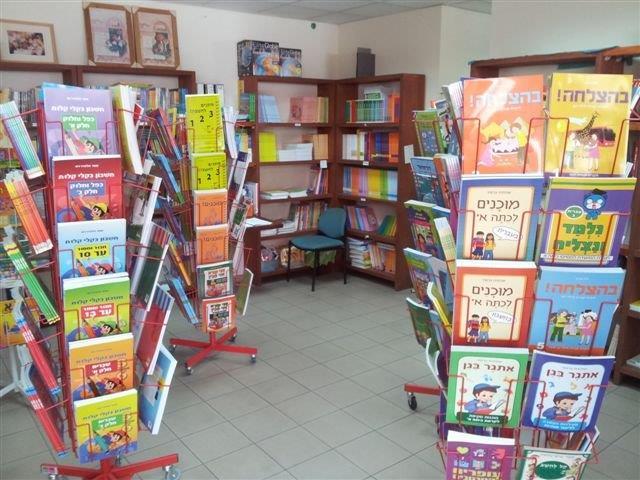 ספרים ומכשירי כתיבה