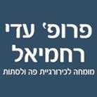 רחמיאל עדי פרופ' - תמונת לוגו