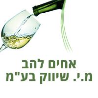 """אחים להב מ.י. שיווק בע""""מ - תמונת לוגו"""