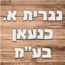 """נגריית א. כנען בע""""מ - תמונת לוגו"""