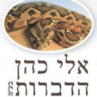 """אלי כהן הדברות בע""""מ - תמונת לוגו"""