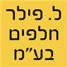 """ל. פילר חלפים בע""""מ - תמונת לוגו"""