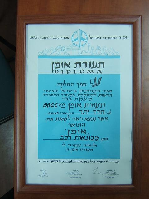 מכון לטסטים ובדיקות רכב בתל אביב