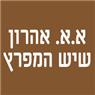 שיש ונגריית המפרץ בחיפה