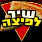 שיר לפיצה