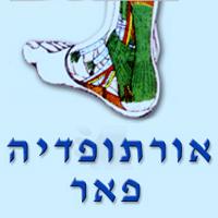 """""""אורטופדיה פאר"""" - תמונת לוגו"""