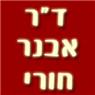 """ד""""ר אבנר חורי - תמונת לוגו"""