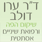 """ד""""ר דולב ערן בתל אביב"""