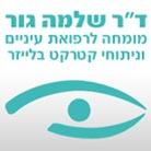 """ד""""ר גור שלמה - תמונת לוגו"""