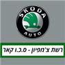 סקודה חיפה בחיפה