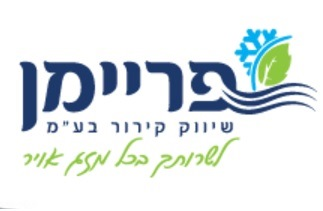 """פריימן - שיווק קירור בע""""מ - תמונת לוגו"""