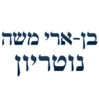 בן-ארי משה נוטריון