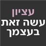 עציון עשה זאת בעצמך בחיפה