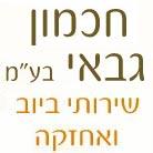 """חכמון - גבאי בע""""מ - תמונת לוגו"""