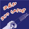 יואב שרותי רכב - תמונת לוגו