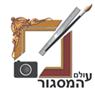 עולם המסגור בחיפה