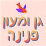 גן ומעון פנינה- לוגו