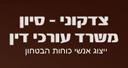"""צדקוני - סיון עו""""ד בתל אביב"""