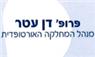 פרופ' עטר דן - תמונת לוגו