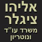 """עו""""ד ונוטריון אליהו ציגלר"""