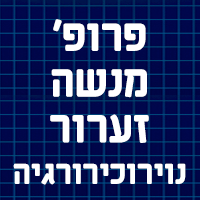 פרופ'  זערור מנשה בחיפה