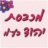 מכבסת יהוד - תמונת לוגו