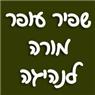 שפיר עופר מורה לנהיגה בפרדסיה