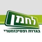 לחמן בגרות ופסיכומטרי בירושלים