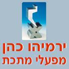 אבשלום כהן מכונות וכלים