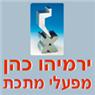 אבשלום כהן מכונות וכלים - תמונת לוגו