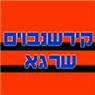 קירשנבוים שרגא פינוי פסולת - תמונת לוגו
