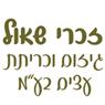 """זכרי עמית גיזום וכריתת עצים בע""""מ בכפר יהושע"""