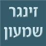 זינגר שמעון בתל אביב