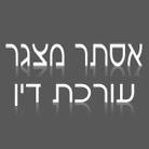 """עו""""ד ומגשרת אסתר מצגר"""
